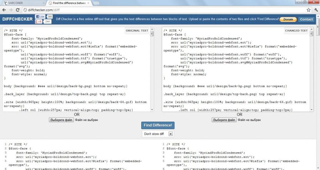 веб-сервис найти различия в текстовых файлах
