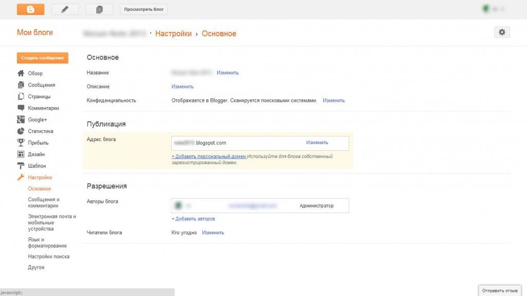 Добавить персональный домен