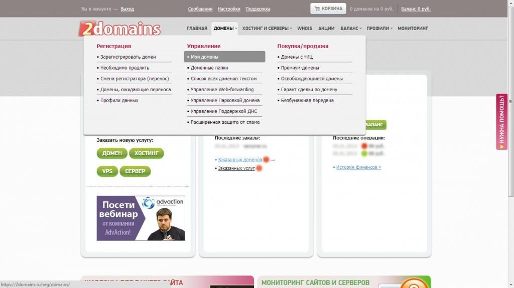 панель регистратора доменов