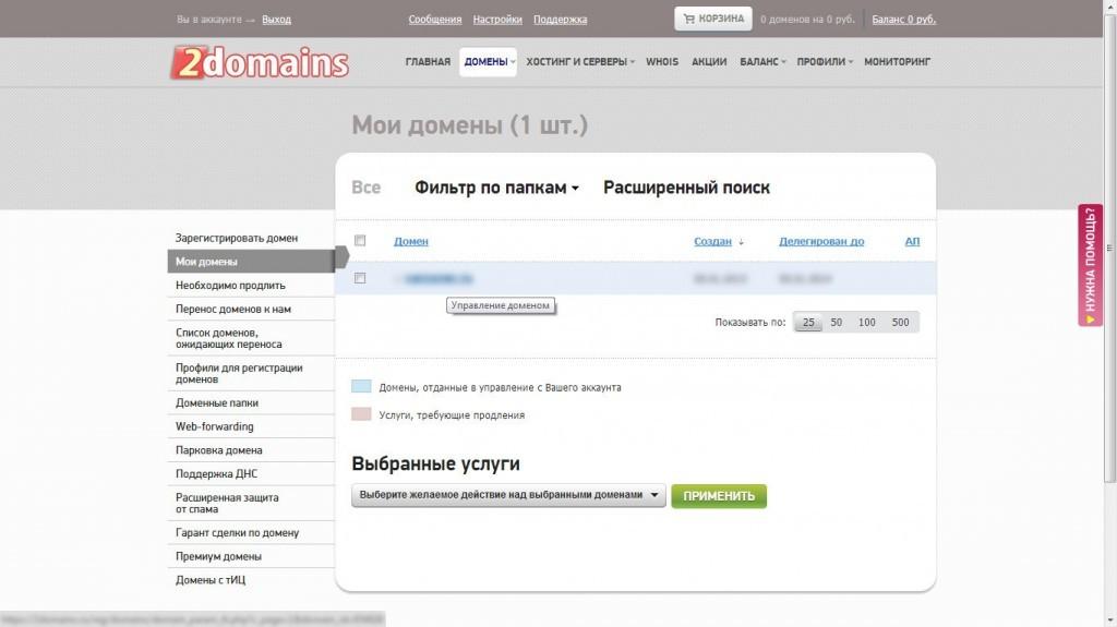 Выбрать название своего домена