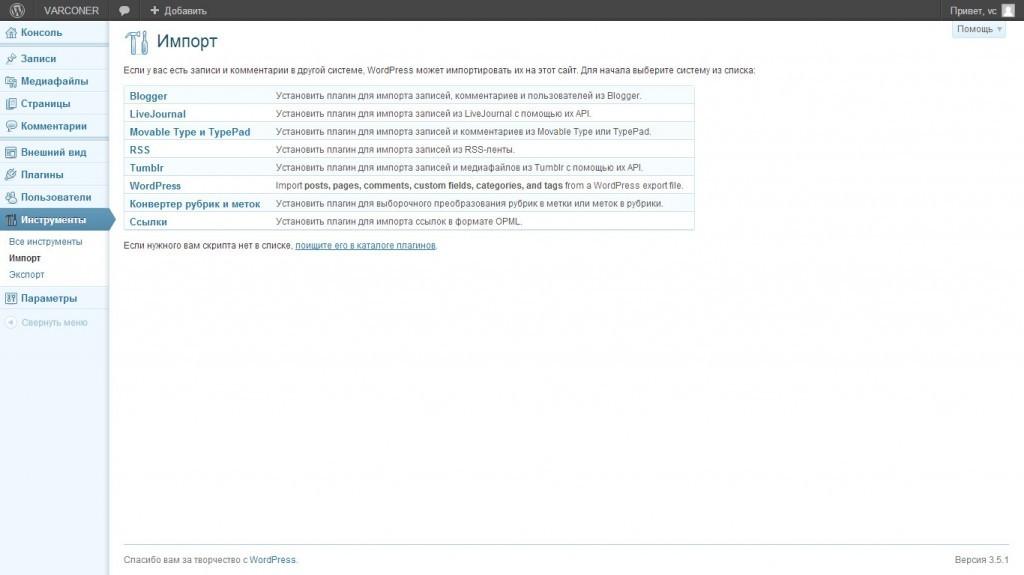 установка плагина WordPress для импорта записей