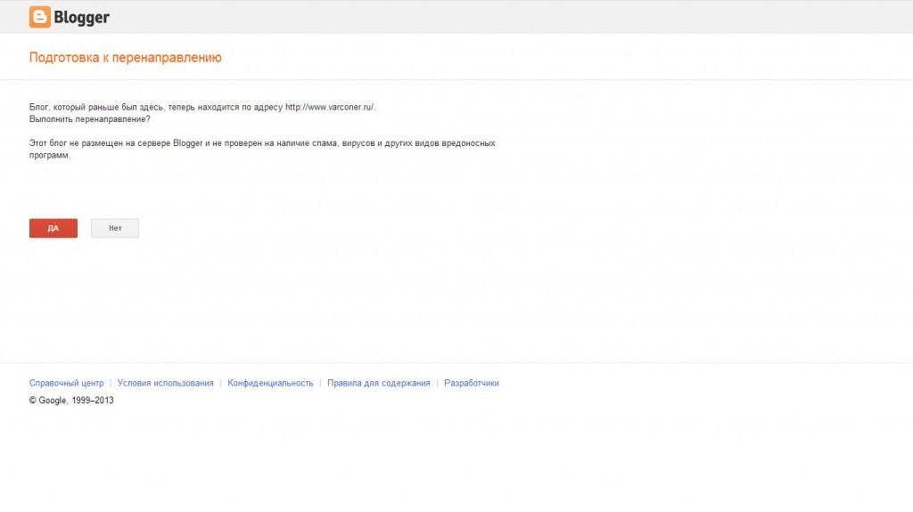 страница перенаправления с blogger