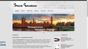 blackrhodium.ru - русский сайт производителя High-End кабелей Black Rhodium - редизайн 2013 г.