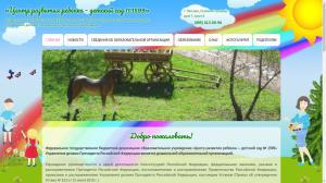 ds1599.ru - сайт ФГБДОУ «Центр развития ребенка - детский сад №1599» - 2017 г.