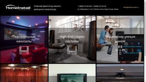 homeinstall.ru - смена платформы/редизайн сайта инсталляционной компании - 2017 г.