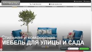 ideal-patio.ru - интернет-магазин дистрибьютора уличной мебели высокого качества - 2018 г.