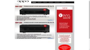 oppo-digital.ru - русский сайт Blu-ray проигрывателей OPPO - 2013 г.
