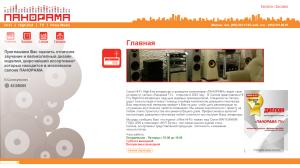 panoramatv.ru - салон High-End аудиотехники - 2008 г.