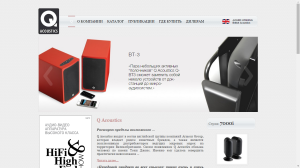 qacoustics.info - русский сайт бренда Q Acoustics - 2011 г.