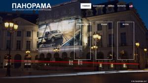 rapanorama.ru - сайт-визитка оператора наружной рекламы - 2017 г.