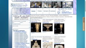 servizes.ru - интернет-магазин фарфоровых сервизов - 2006 г.
