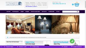 svetilniki-na-dom.ru -редизайн интернет-магазина светильников - 2016 г.