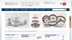 servizes.ru - редизайн интернет-магазина посуды - 2017 г.
