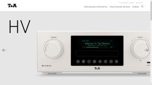 ta-hifi.ru - русский сайт немецкого производителя компонентов Hi-Fi наивысшего качества T+A - 2018 г. редизайн и смена платформы